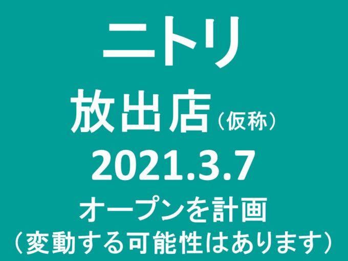 ニトリ放出店仮称20210307オープン計画アイキャッチ1205