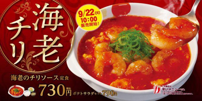 松屋_海老のチリソース定食_WEB用メイン_1205_20200919