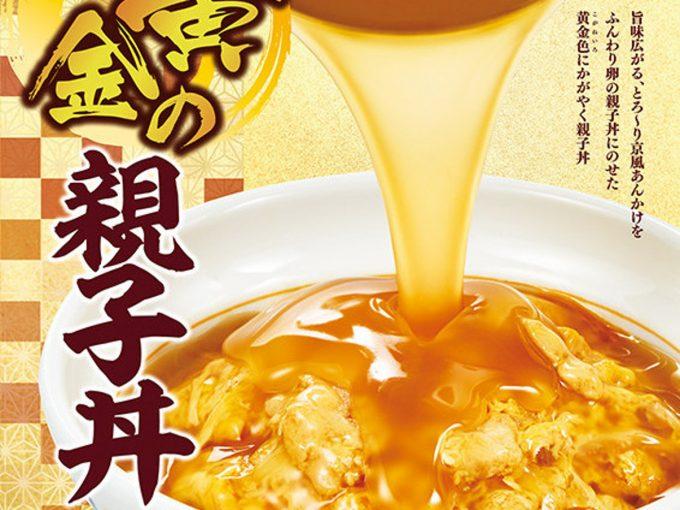 なか卯_黄金の親子丼2020販売開始アイキャッチ1205