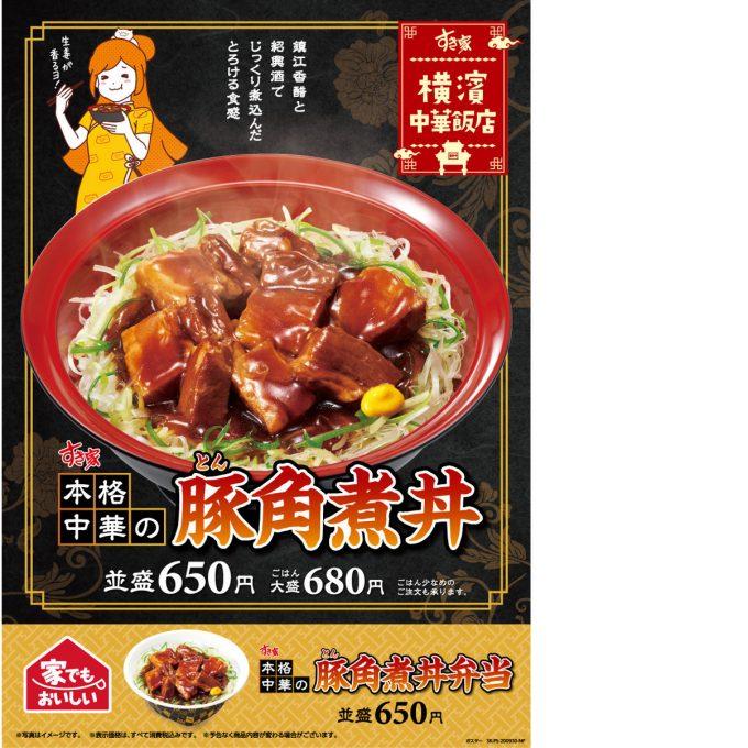 すき家_本格中華の豚角煮丼_ポスター画像_1205LB_20200923