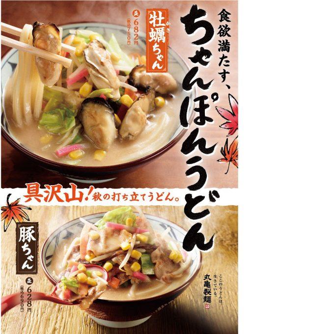 丸亀製麺_牡蠣and豚ちゃんぽんうどん_ポスター画像_1205LB_20200924