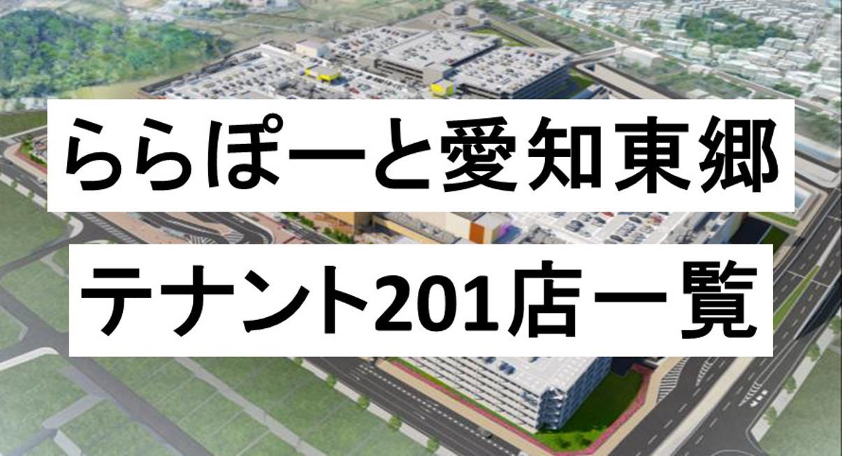 ららぽーと愛知東郷テナント一覧アイキャッチ1205