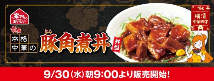 すき家_本格中華の豚角煮丼_WEB用メイン_1205_20200923