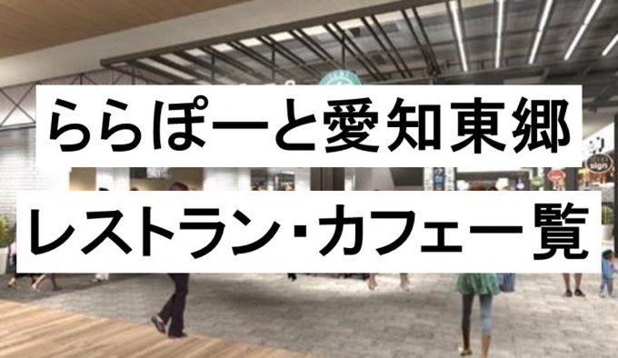 ららぽーと愛知東郷_レストランandカフェ一覧_アイキャッチ1205