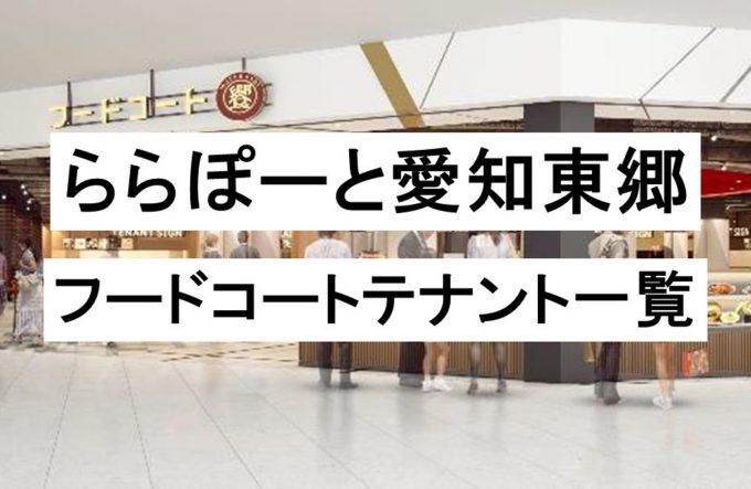 ららぽーと愛知東郷_フードコート_テナント一覧_アイキャッチ_1205