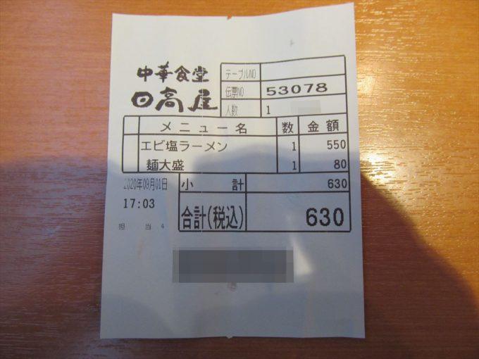 hidakaya-ebishio-ramen-20200901-094