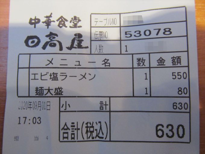 hidakaya-ebishio-ramen-20200901-095
