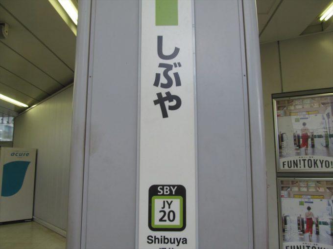 honke-shibusoba-20200909-001
