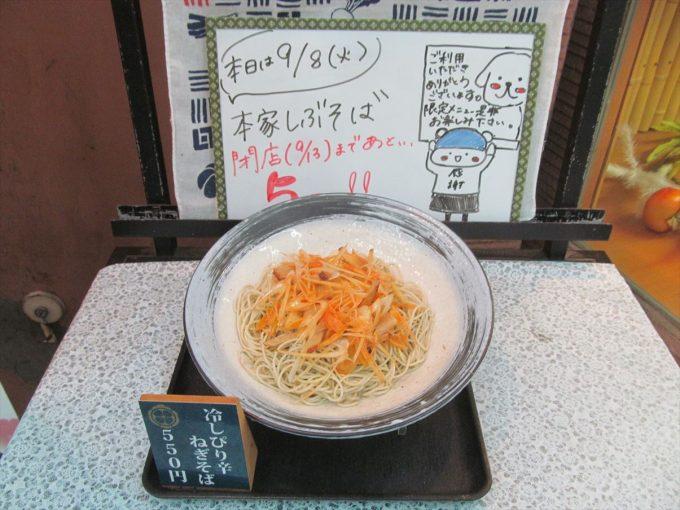 honke-shibusoba-20200909-003