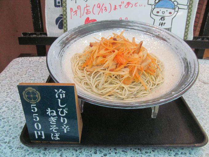 honke-shibusoba-20200909-004
