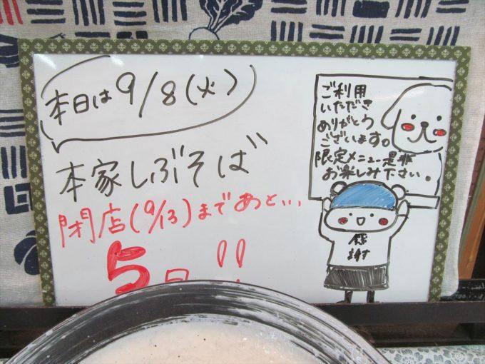 honke-shibusoba-20200909-005