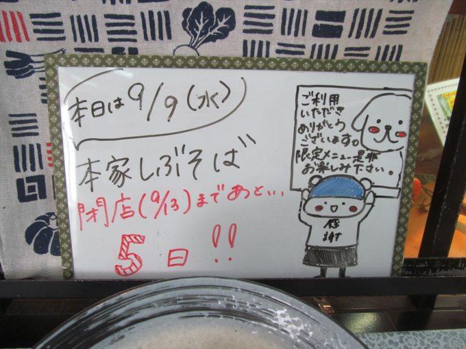 honke-shibusoba-20200909-011