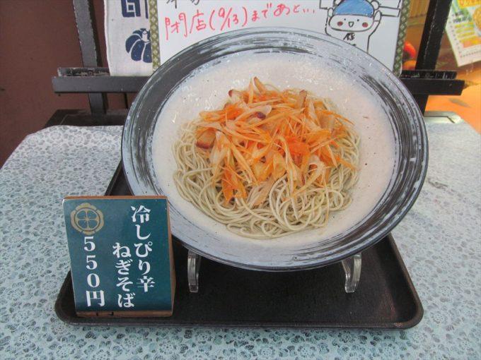 honke-shibusoba-20200909-012