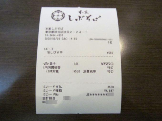 honke-shibusoba-20200909-013