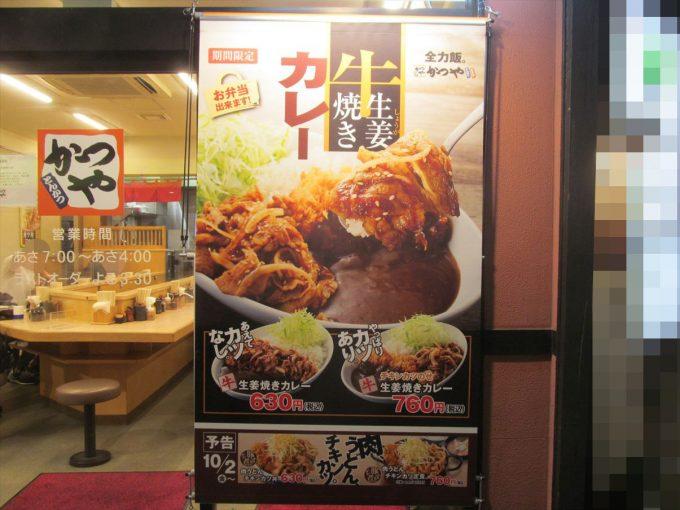 katsuya-gyu-shogayaki-curry-20200926-008