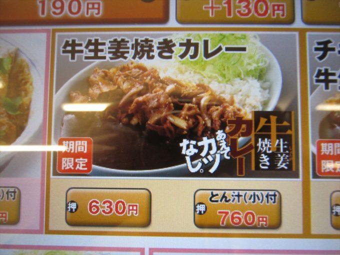 katsuya-gyu-shogayaki-curry-20200926-020