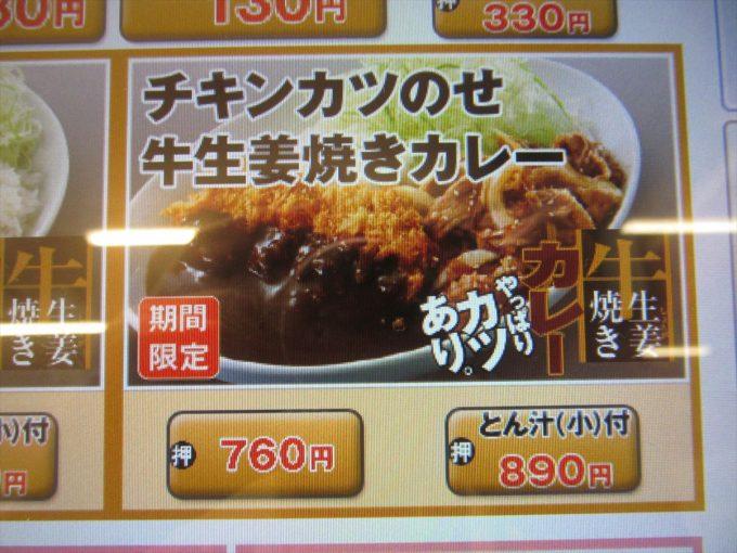katsuya-gyu-shogayaki-curry-20200926-021