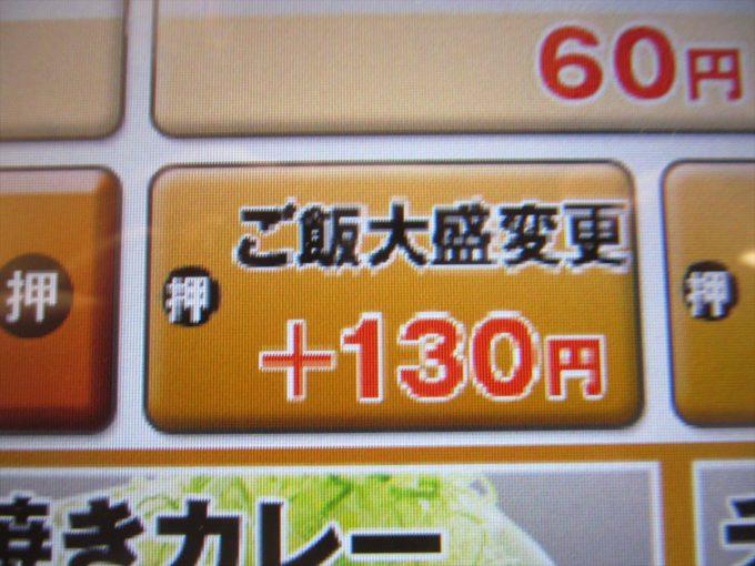 katsuya-gyu-shogayaki-curry-20200926-022