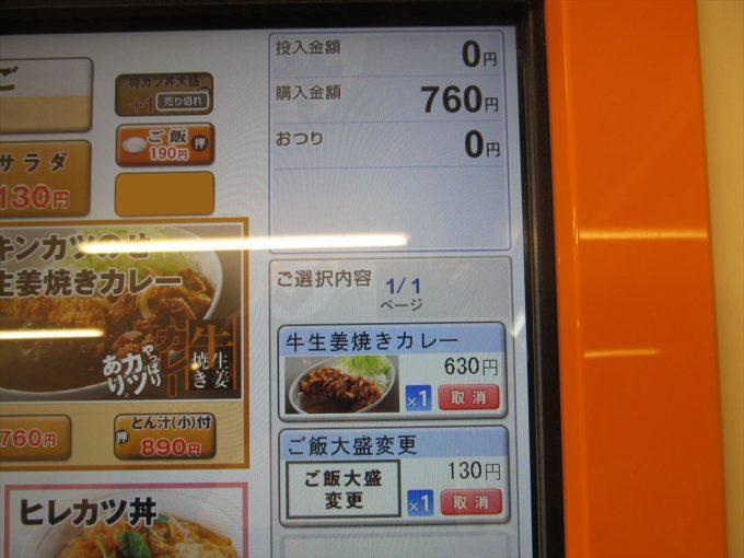 katsuya-gyu-shogayaki-curry-20200926-023