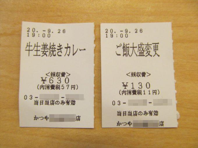 katsuya-gyu-shogayaki-curry-20200926-038