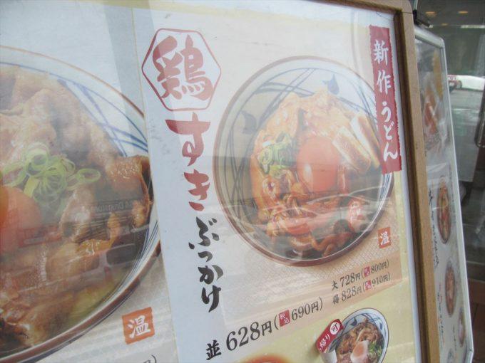 marugame-seimen-tsukimi-torisuki-20200902-008