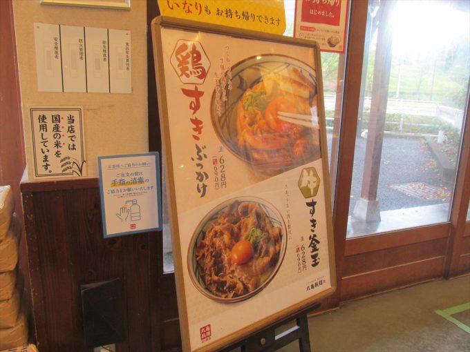 marugame-seimen-tsukimi-torisuki-20200902-013
