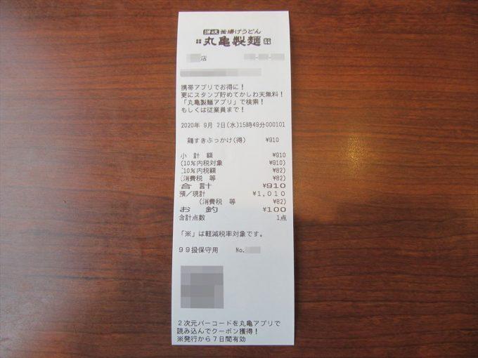marugame-seimen-tsukimi-torisuki-20200902-026