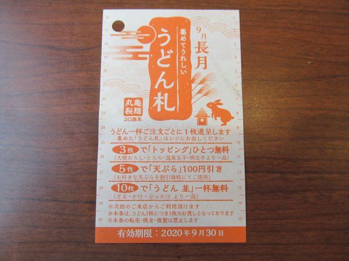 marugame-seimen-tsukimi-torisuki-20200902-030