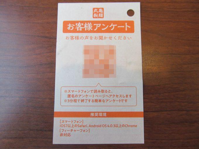 marugame-seimen-tsukimi-torisuki-20200902-032