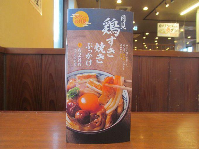 marugame-seimen-tsukimi-torisuki-20200902-039