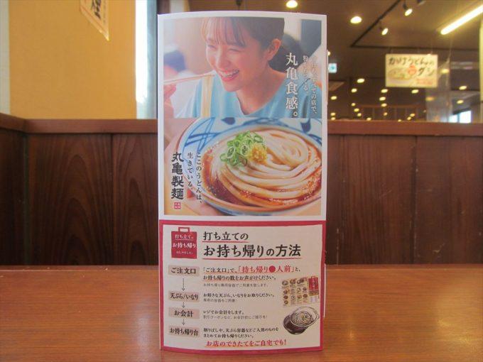 marugame-seimen-tsukimi-torisuki-20200902-041