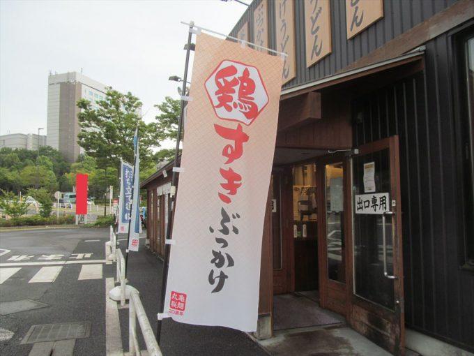 marugame-seimen-tsukimi-torisuki-20200902-111