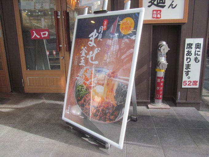 marugame-seimen-umakara-maze-20200903-009