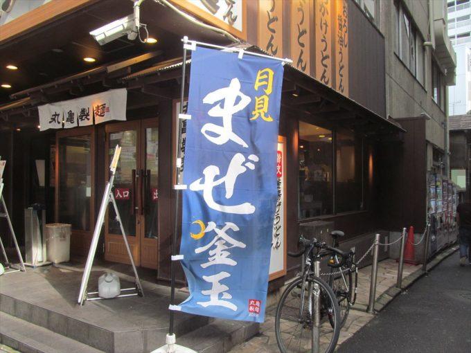 marugame-seimen-umakara-maze-20200903-010