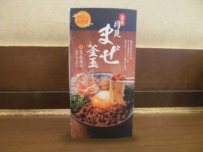 marugame-seimen-umakara-maze-20200903-026