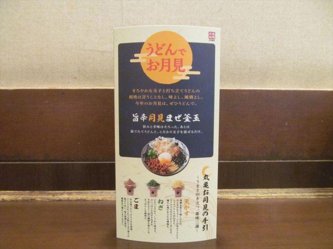 marugame-seimen-umakara-maze-20200903-027