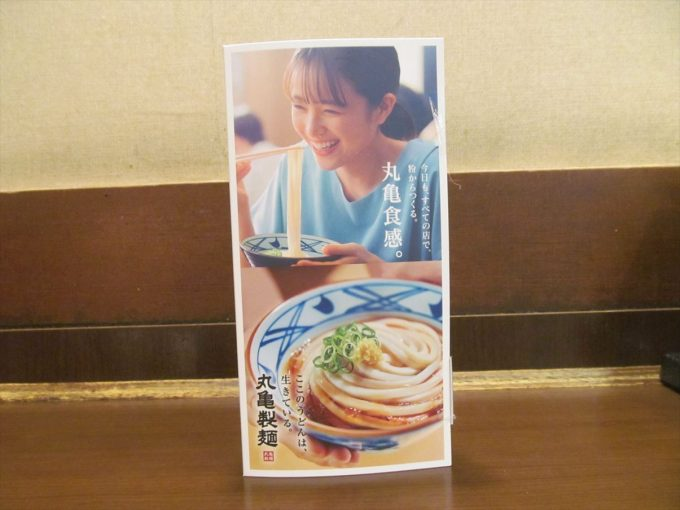 marugame-seimen-umakara-maze-20200903-028