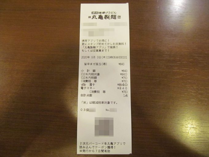 marugame-seimen-umakara-maze-20200903-030