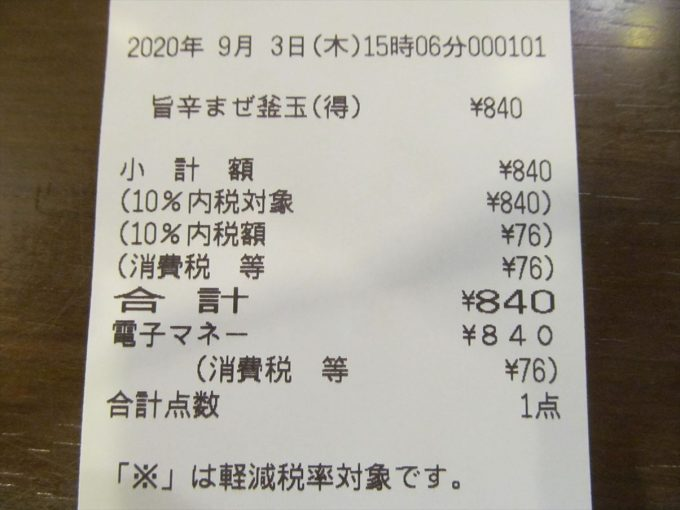 marugame-seimen-umakara-maze-20200903-033