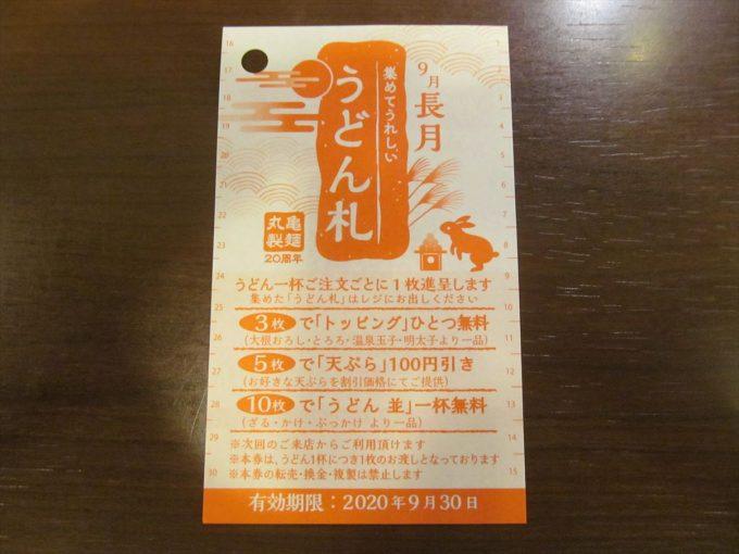 marugame-seimen-umakara-maze-20200903-036