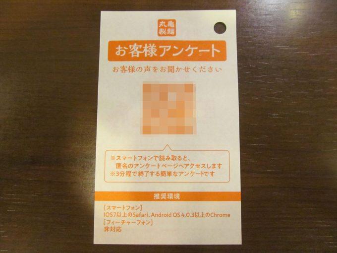 marugame-seimen-umakara-maze-20200903-038