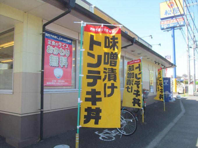 matsuya-miso-tonteki-20200908-008