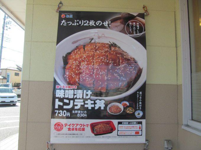 matsuya-miso-tonteki-20200908-011