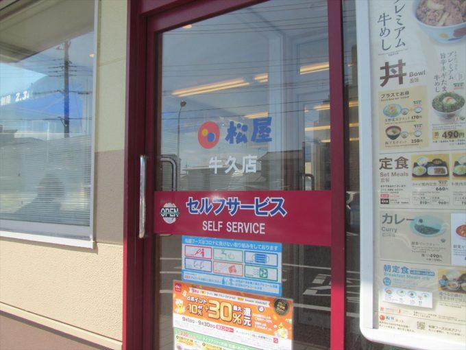 matsuya-miso-tonteki-20200908-013