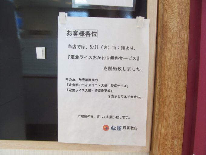 matsuya-miso-tonteki-20200908-015