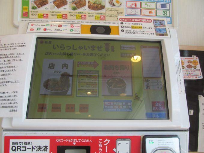 matsuya-miso-tonteki-20200908-016