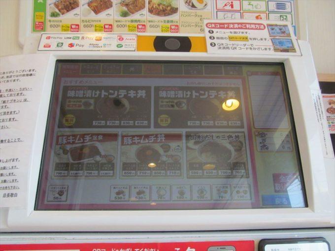 matsuya-miso-tonteki-20200908-017