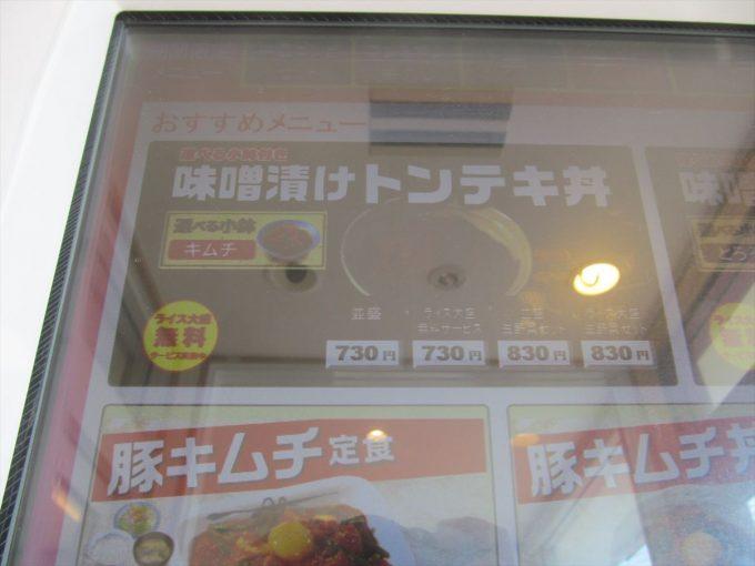 matsuya-miso-tonteki-20200908-018