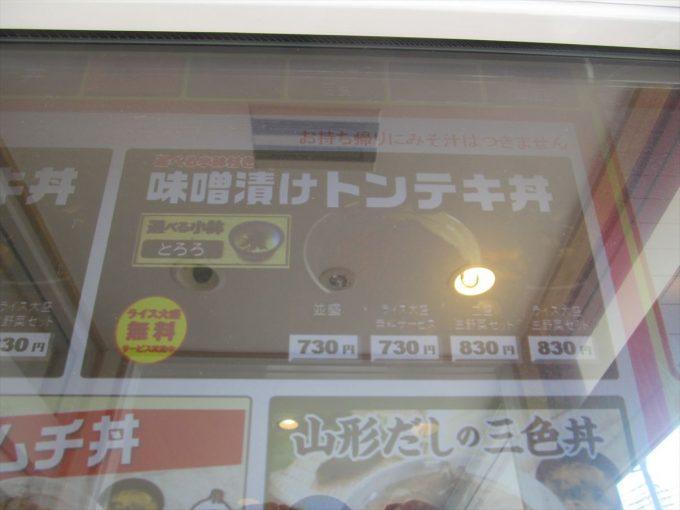matsuya-miso-tonteki-20200908-019
