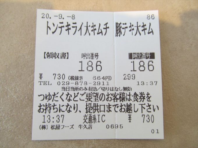 matsuya-miso-tonteki-20200908-021